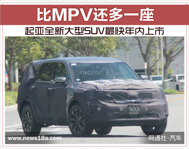 比MPV还多一座 起亚全新大型SUV最快年内上市