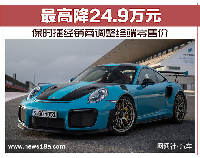 保时捷经销商调整终端零售价 最高降24.9万元