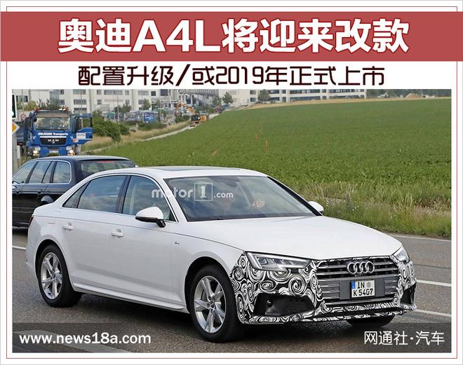 奥迪A4L将迎来改款 配置升级/或2019年正式上市