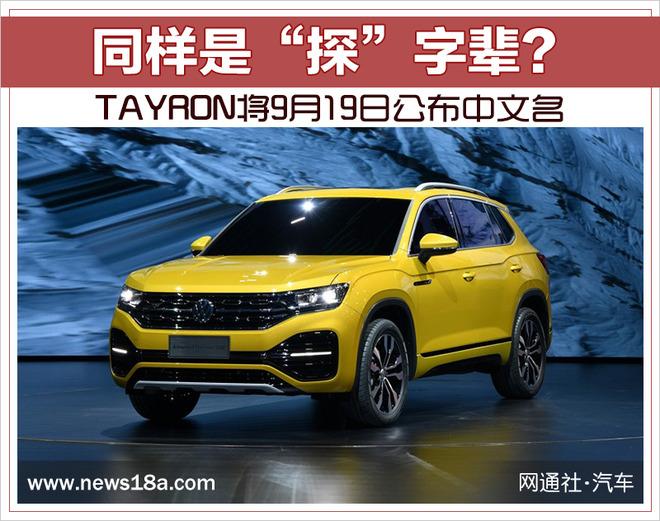 """同样是""""探""""字辈? TAYRON将9月19日公布中文名"""