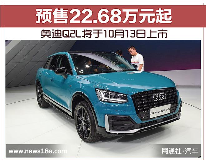 预售22.68万元起 奥迪Q2L将于10月13日上市