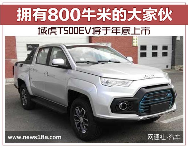 拥有800牛米的大家伙 域虎T500EV将于年底上市