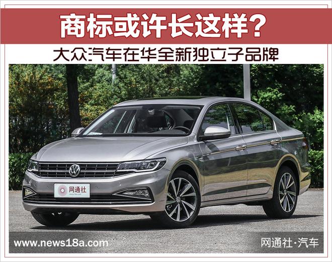 大众汽车在华全新独立子品牌 商标或许长这样?