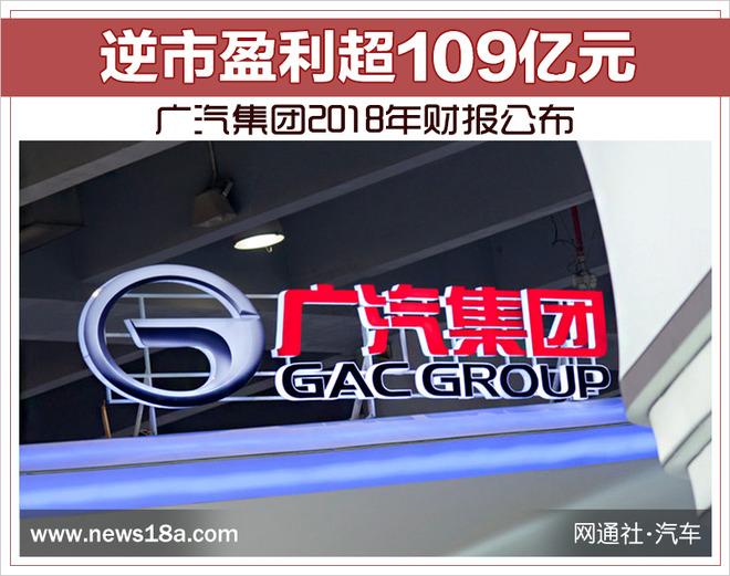 逆市盈利超109亿元 广汽集团2018年财报公布