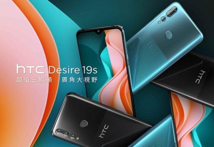 HTC突然发布Desire 19s新机:入门设备 售价约1376元