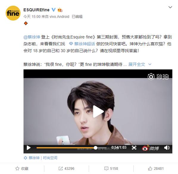 蔡徐坤访谈视频意外曝光vivo S5