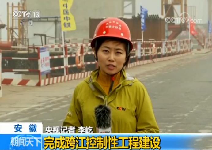 商合杭高铁完成跨江控制性工程建设