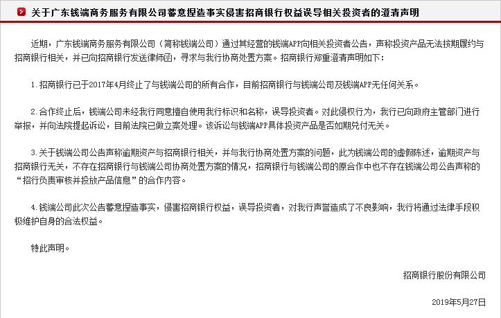 爆雷!14亿兑付危机!招行、钱贷甩锅大战升级,中央巡视组已介入!