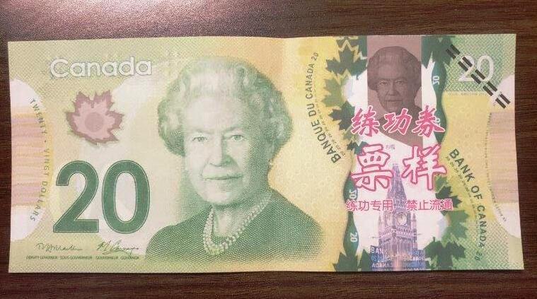 在市面上流通的20加元假钞 图丨@OPP_WR推特