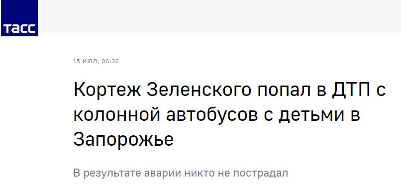 乌克兰总统车队发生车祸 一车超车时侧翻掉入沟渠
