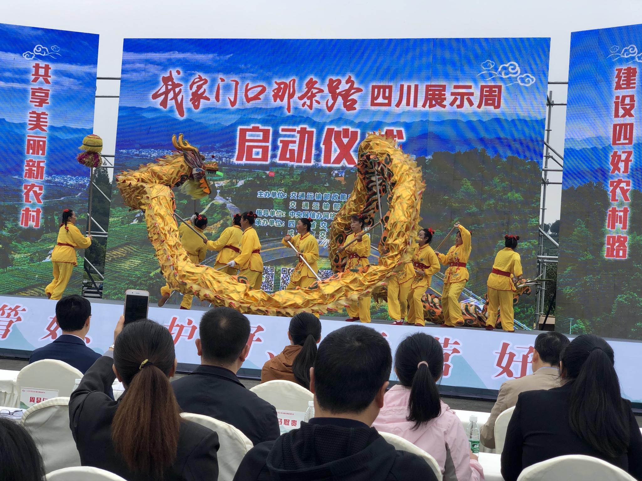 """四川农村公路总量全国第一,邀你来看""""我家门口那条路"""""""