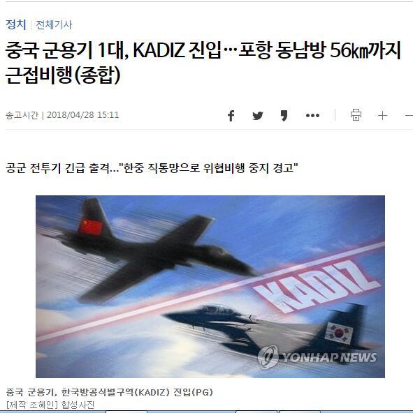 """韩媒:中国运9侦察机28日进入韩国""""防空识别区""""制造浪漫伴奏"""