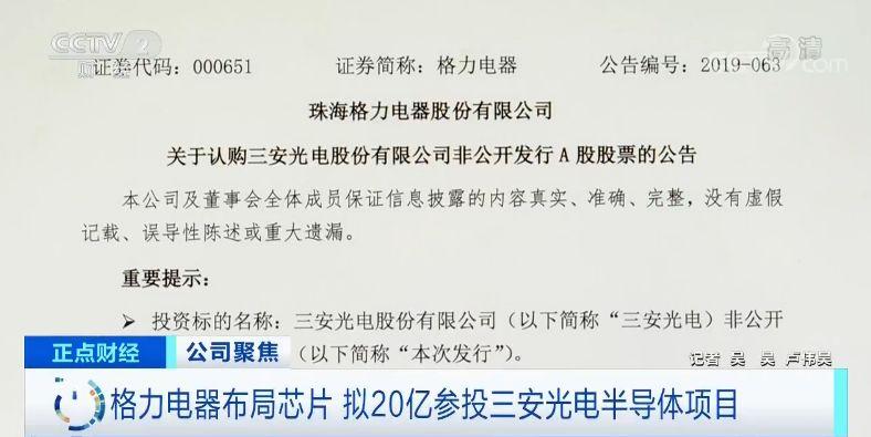 格力电器布局芯片 拟20亿参投三