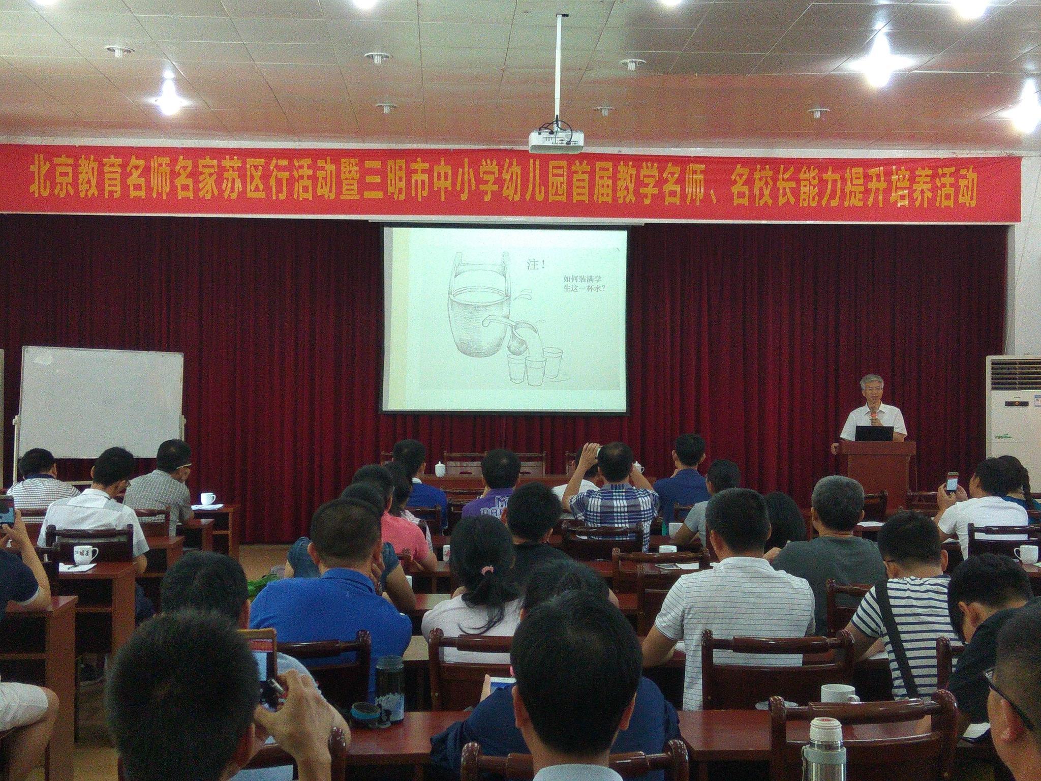 三明市高中物理学科骨干教师培养班举行