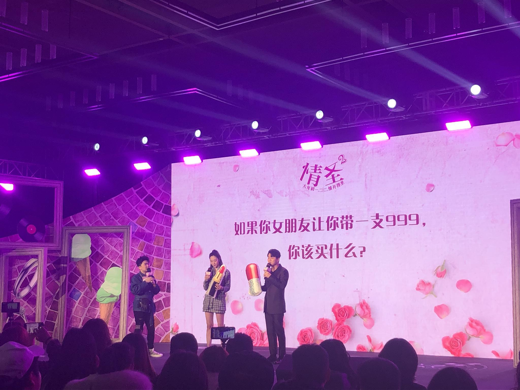 """《情圣2》发布会:吴秀波白百何肖央谈""""情圣""""含义"""