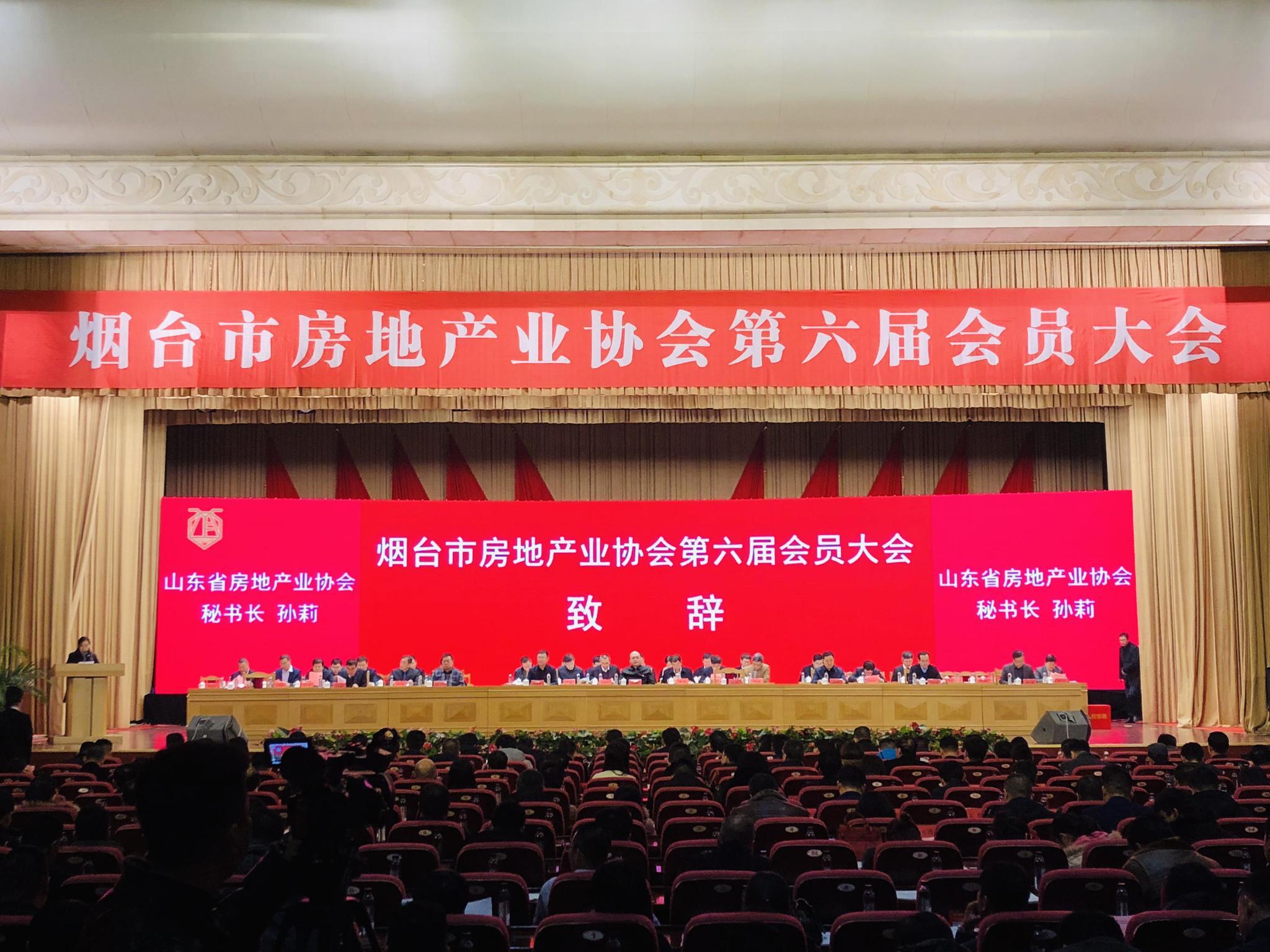烟台房地产业协会第六届会员大会召开 乐居荣获常务理事单位