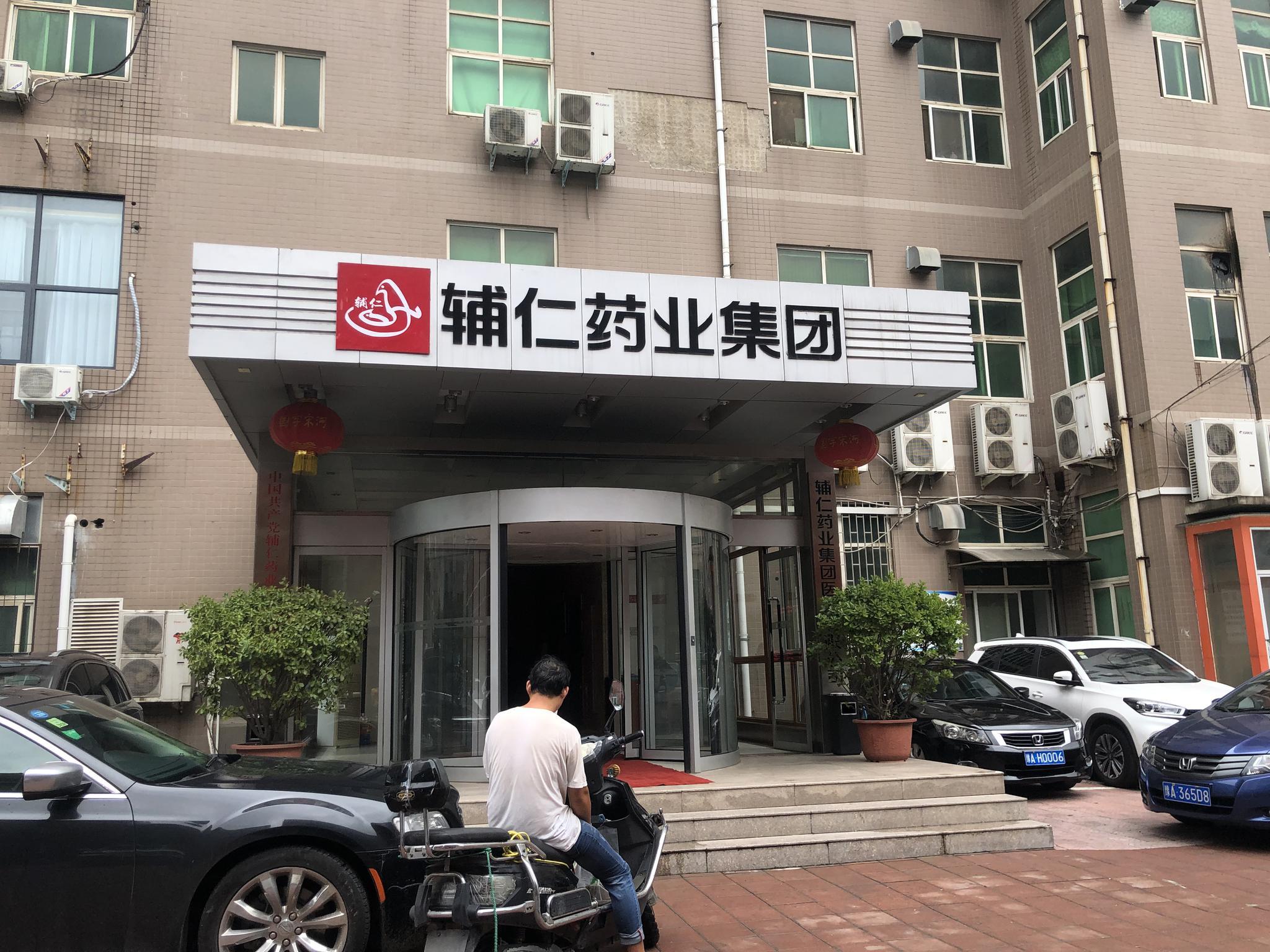 辅仁药业7.76亿元债务逾期 资金黑洞吞噬盈利能力