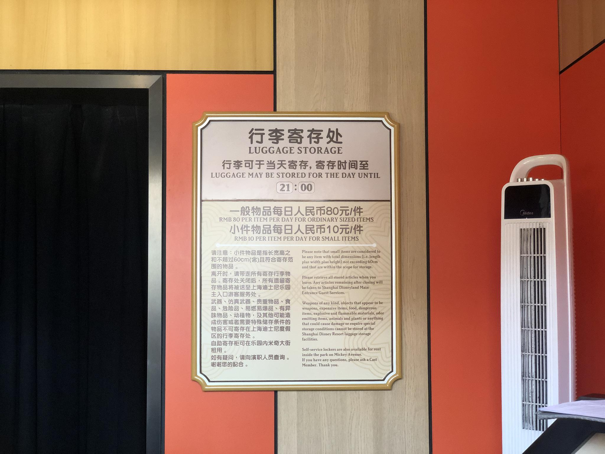 寄存物品处。摄影:新京报记者李妍