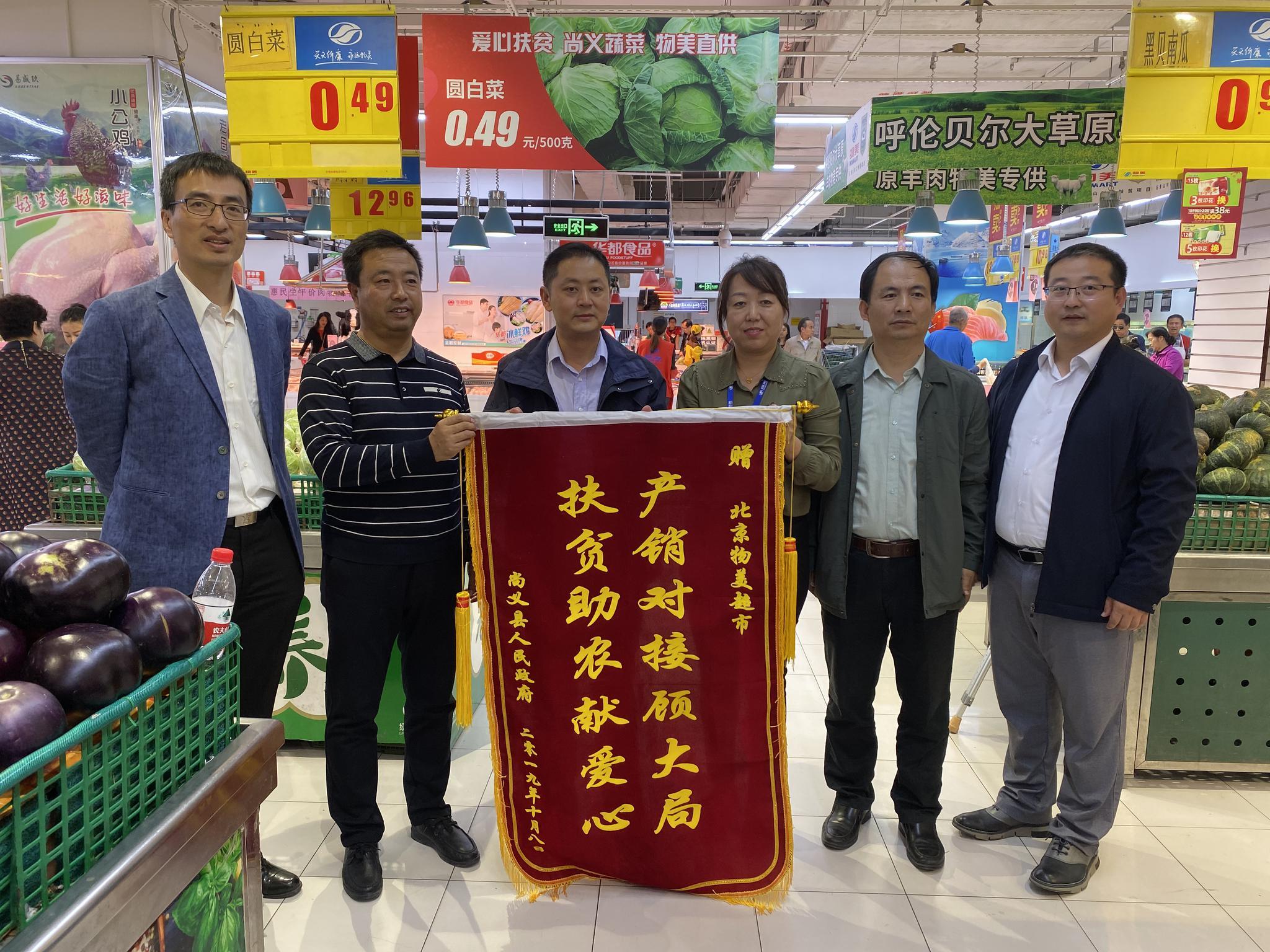 北京扶贫办和企业伸援手 尚义县