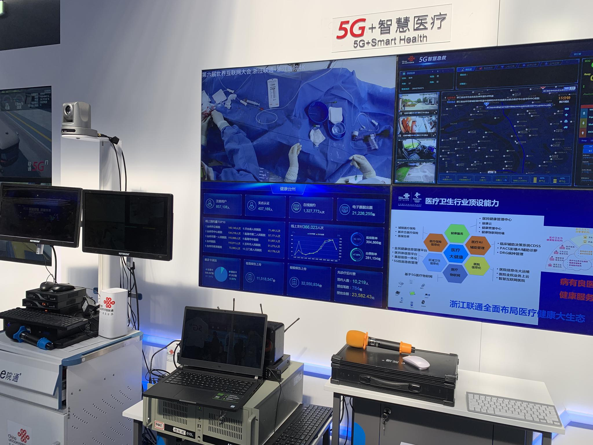 """5G+4K""直播 互联网之光现场围观""做""手术"