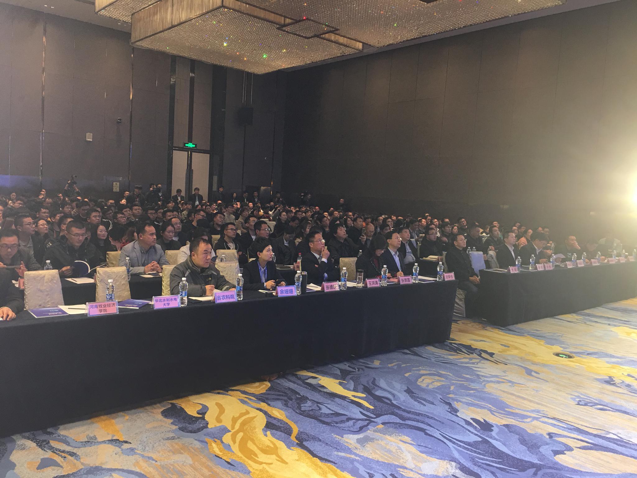第六届河南省互联网大会数字乡村建设分会在郑州举办