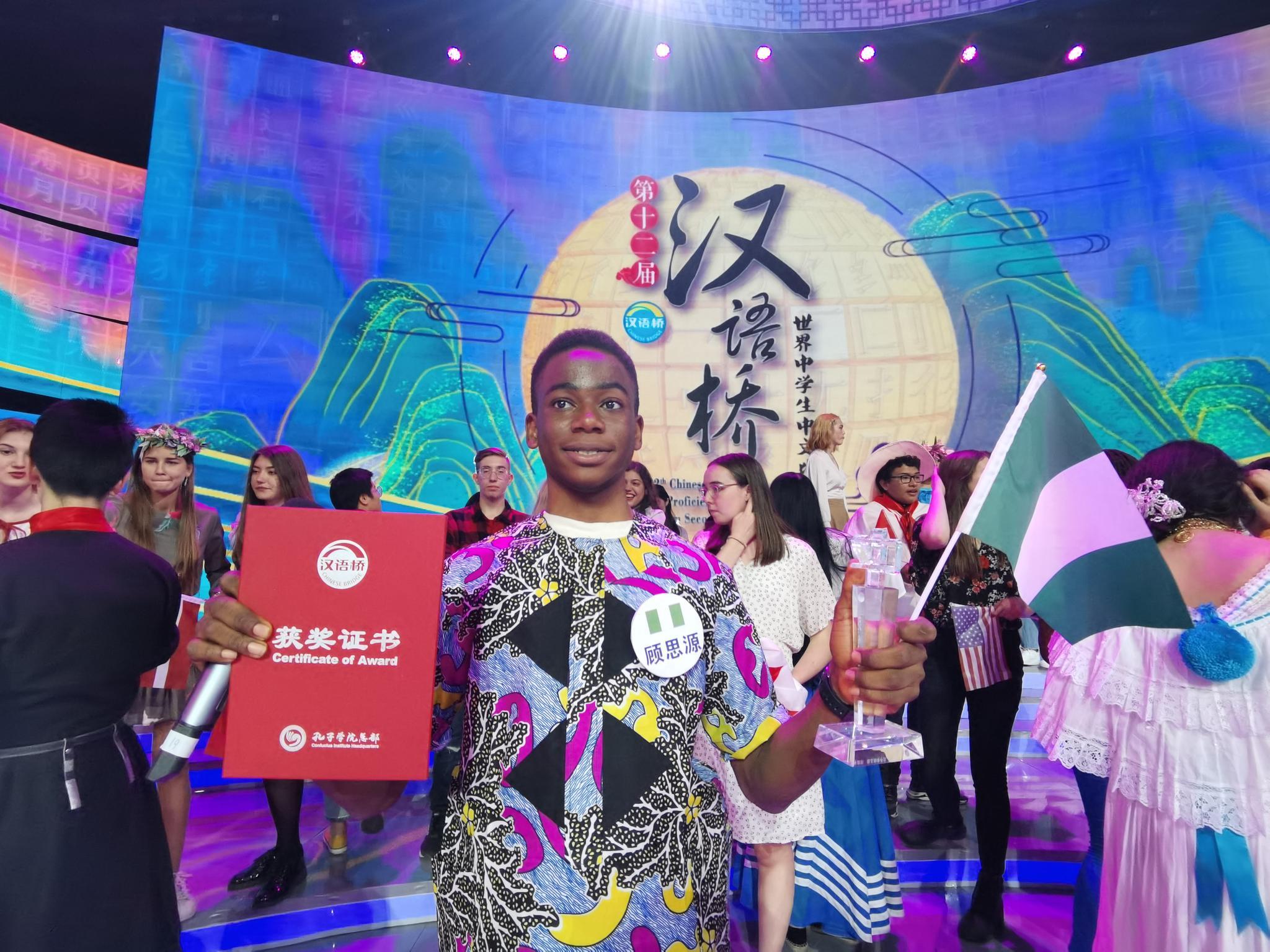 """厦大共建孔院尼日利亚纳姆迪阿齐克韦大学孔子学院学子再夺""""汉语桥""""比赛非洲组冠军"""