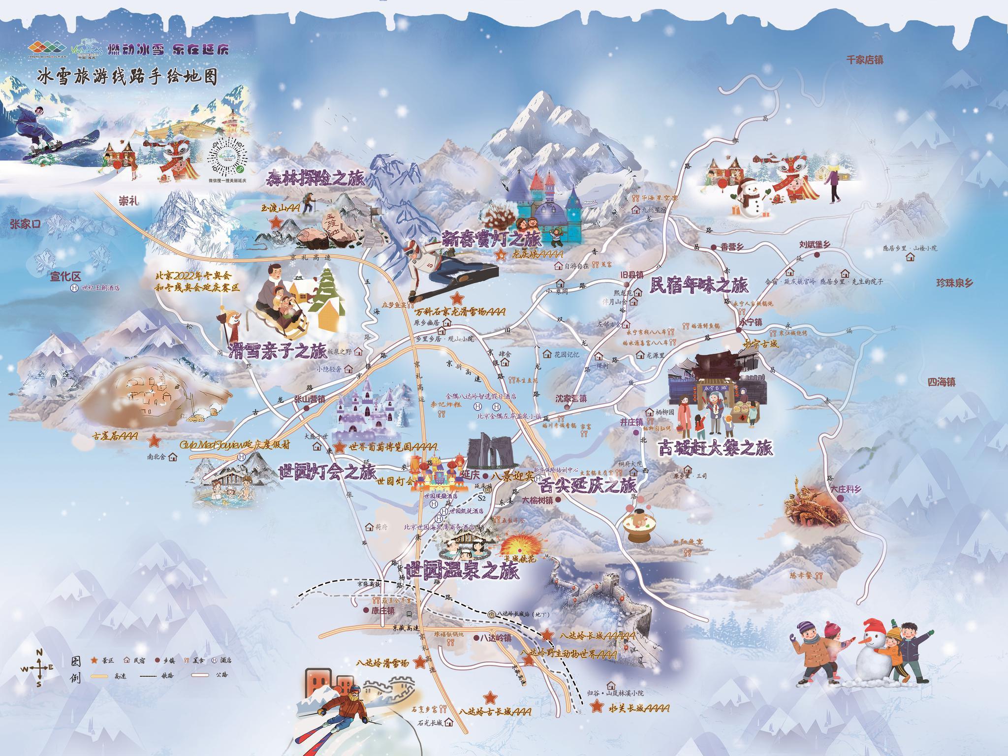 京张联手推出8条冬季旅游线路,延庆冰雪旅游打包推出图片