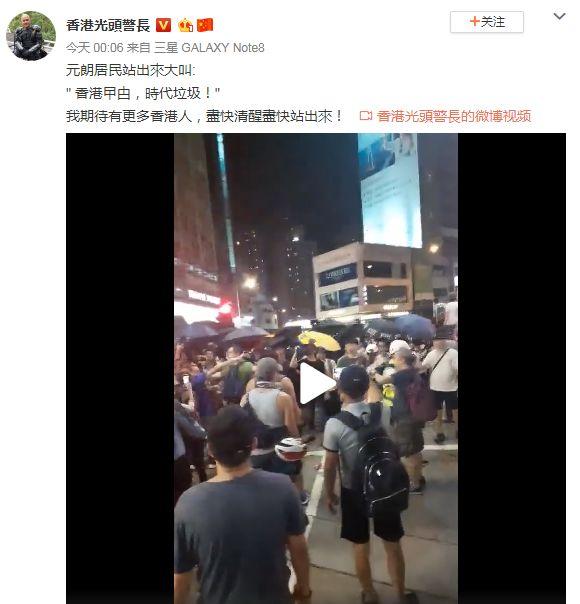 暴徒再次进入元朗 香港市民齐声