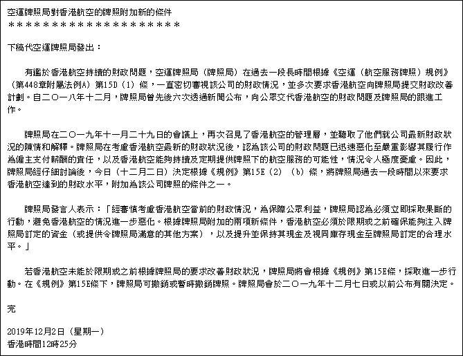 截图:香港特区政府官网