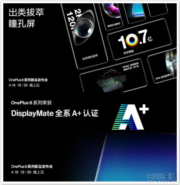 一加8系列屏幕表现不俗,获DisplayMate A+认证