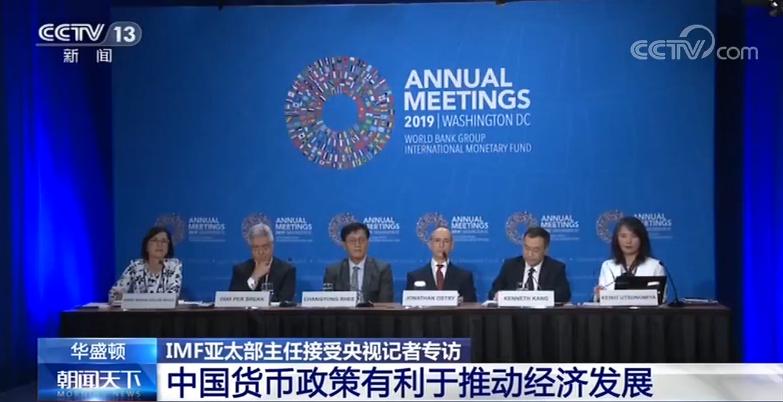 IMF亚太部主任:中国货币政策有利于推动经济发展