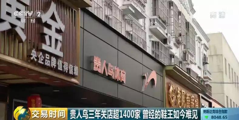 """一代名企贵人鸟惨遭""""折翼"""" 欠债6.4亿关店超千家"""