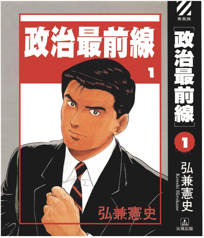 政治谈之日本漫画与扶桑① 《漫画最前线》中的树景政治图片