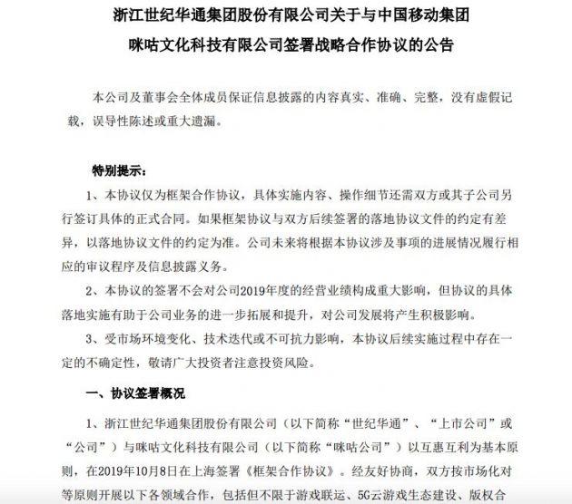 世纪华通:与中国移动旗下咪咕公司签署战略合作协议