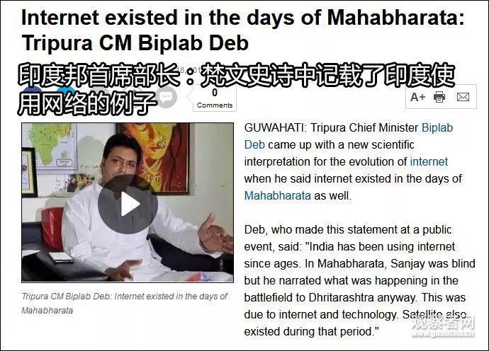 印官员称印度5000年前就有网络 印网友嘲笑其智商新挑战新区