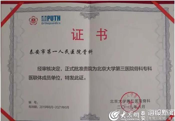 泰安市第一人民医院骨科与北京大学第三医院骨科签约专科医联体成员单位并积极开展合作