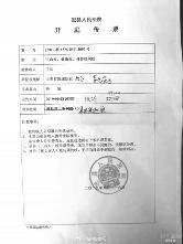 旺赌博 湛江口岸铁矿石保税简单加工业务量突破200万吨
