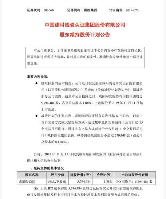 国检集团:股东咸阳陶瓷院拟减持不超过0.188%股份
