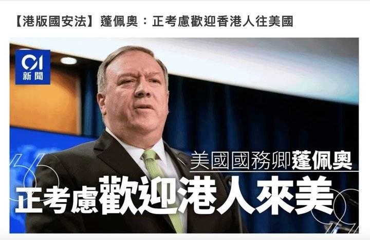蓬佩奥声称欢迎香港人民到美国避难,外交部回应