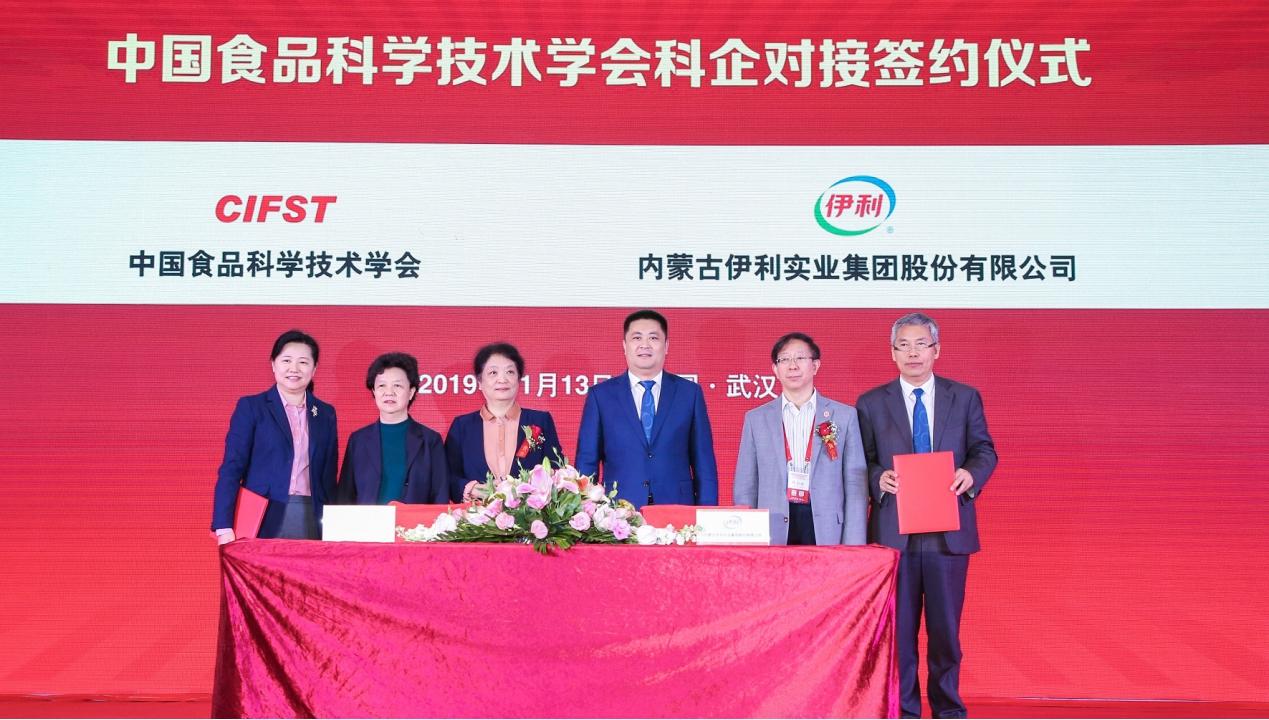行业发展需要这把助燃剂 伊利牵手中国食品科学技术学会推动产业创新