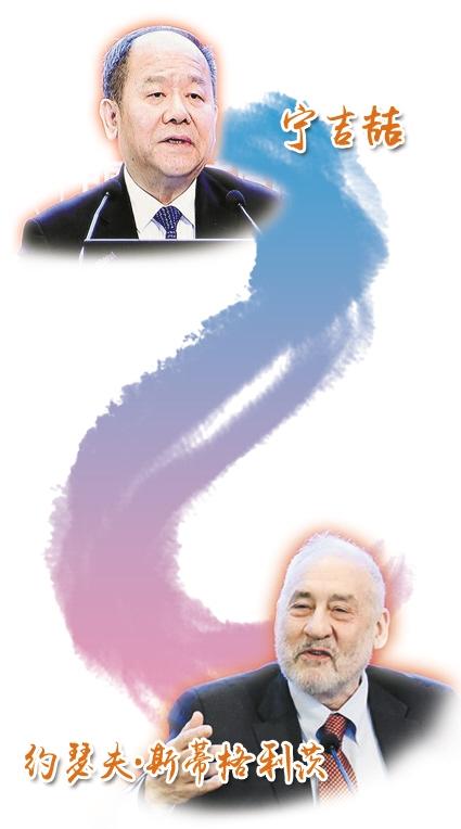 【中国发展高层论坛】宁吉喆对话约瑟夫·斯蒂格利茨:稳中求进深化供给侧结构性改革
