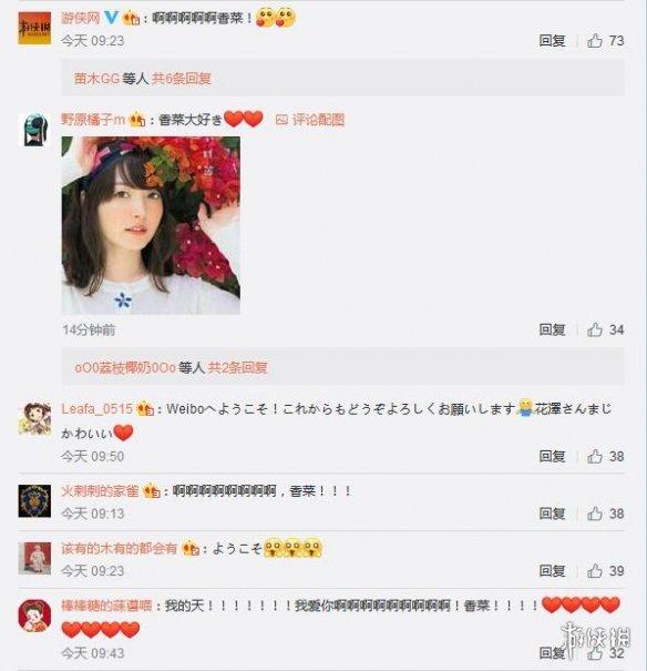 优花泽表情今日开通微博粉丝表示不准发那图香菜包尔麦特欧图片