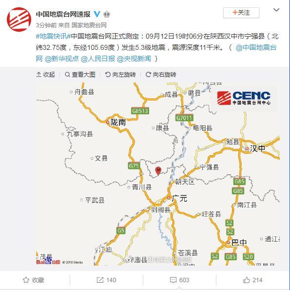 陕西汉中市宁强县发生5.3级地震震源深度11千米