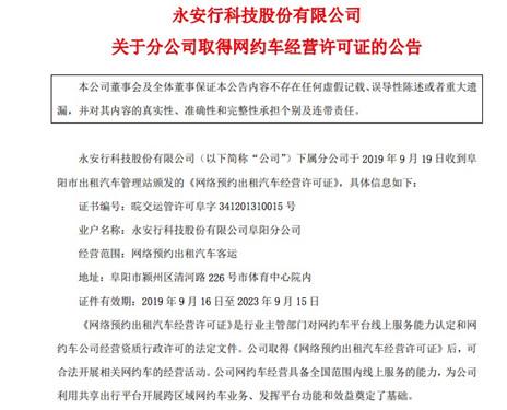 永安行:分公司获阜阳市网约车经营许可证