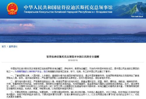 截图自中国驻符拉迪沃斯托克总领事馆网站。