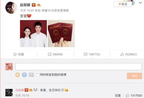 赵丽颖冯绍峰结婚值多少钱?