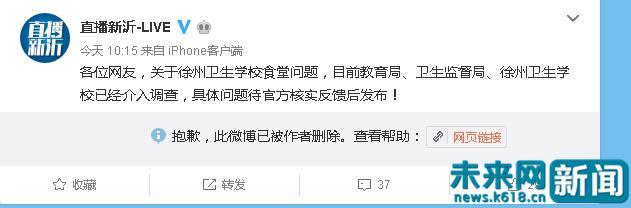 爆料徐州卫生学校食堂卫生存在问题的微博 微博截图
