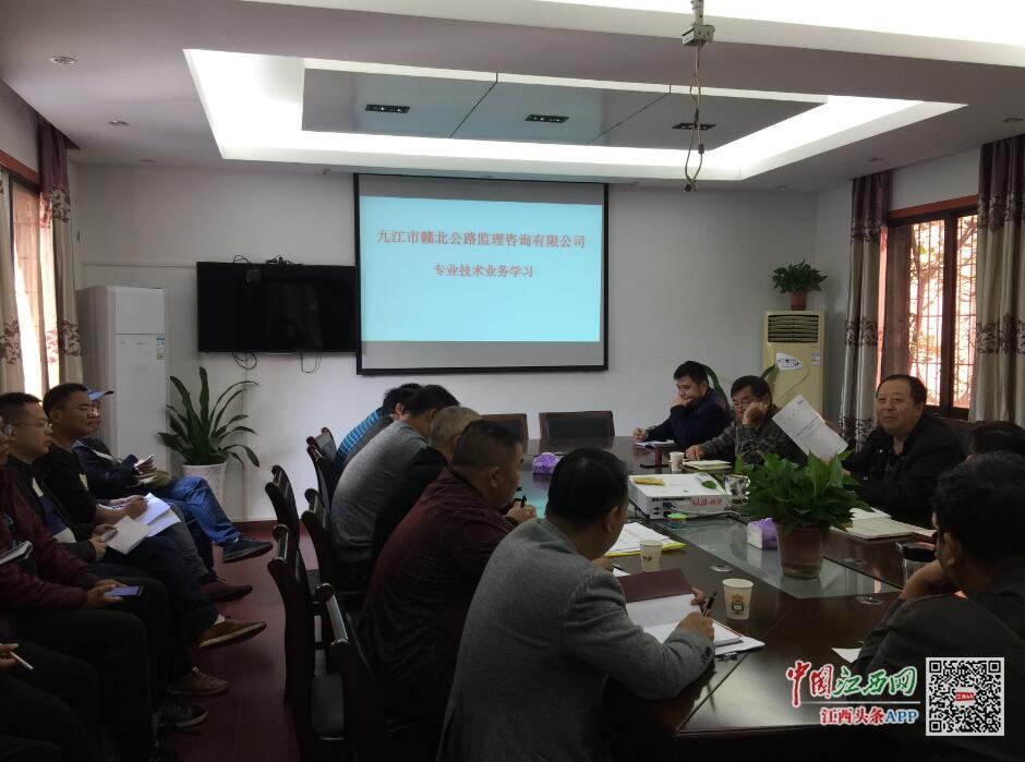 九江市赣北公路监理咨询有限公司开展专业技术业务学习活动