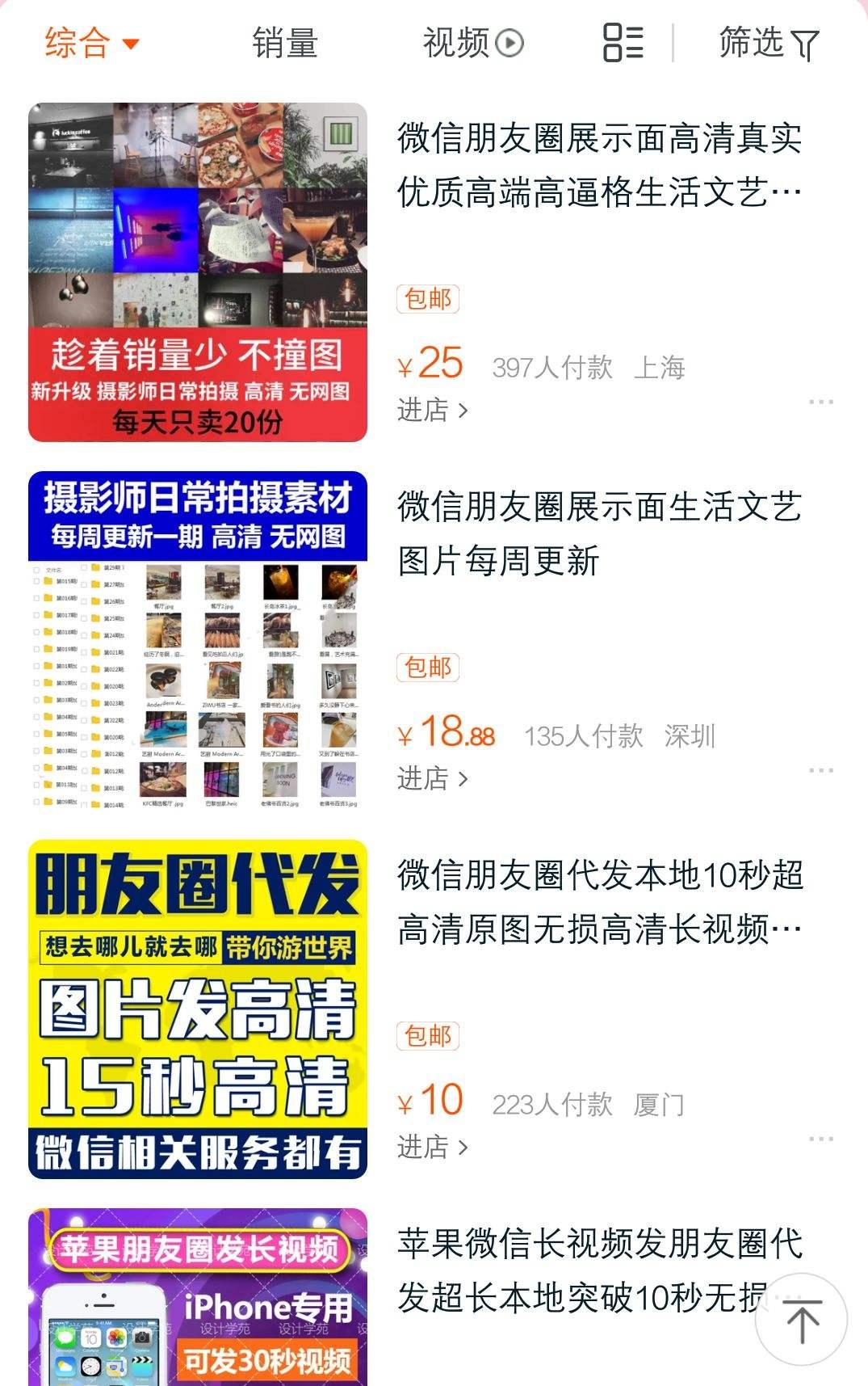 """微信点名淘宝:下架""""10元改朋友圈定位""""违规服务"""