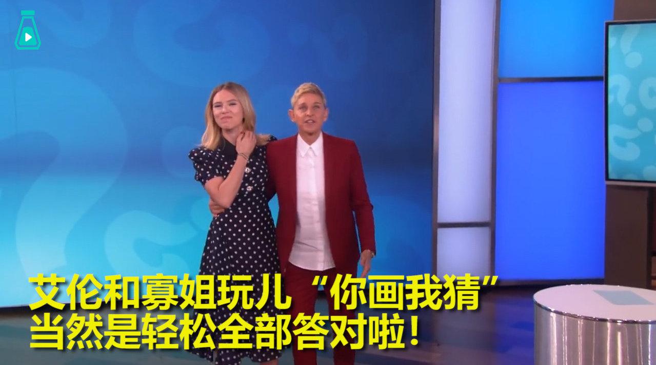 """艾伦和好友斯嘉丽·约翰逊在节目里玩儿""""你画我猜"""""""